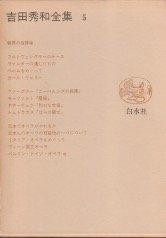 吉田秀和全集〈5〉指揮者について (1975年)