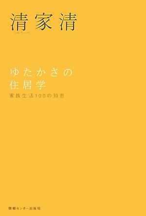 新装版 ゆたかさの住居学 (エビデンス選書)の詳細を見る