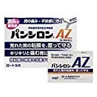 【第2類医薬品】パンシロンAZ 36包 ×5