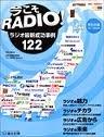 今こそRADIO!ラジオ最新成功事例122