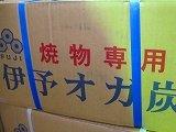 オガカット焼物用富士オガ炭6角10kgx12 セット