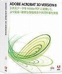 Adobe Acrobat 3D 8.0 日本語版 Windows版