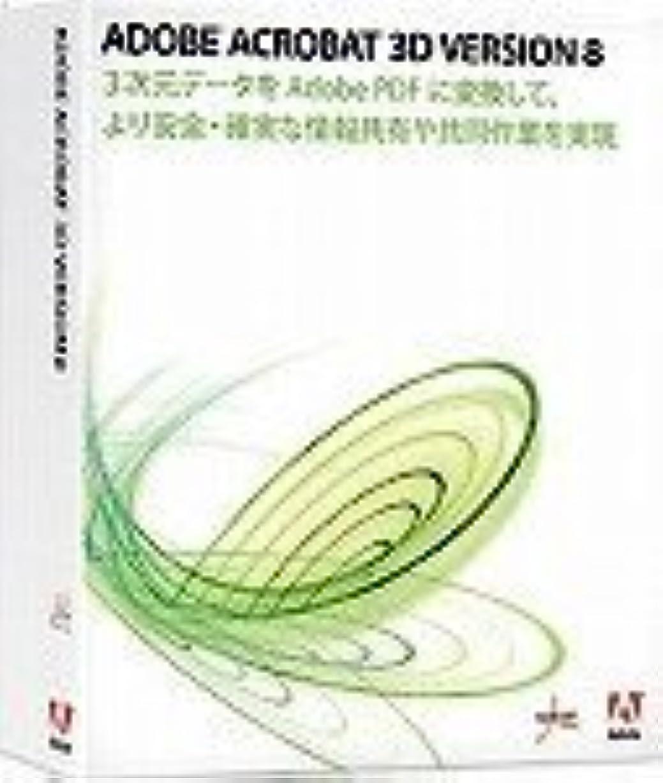 素晴らしいです予報年金受給者Adobe Acrobat 3D 8.0 日本語版 Windows版