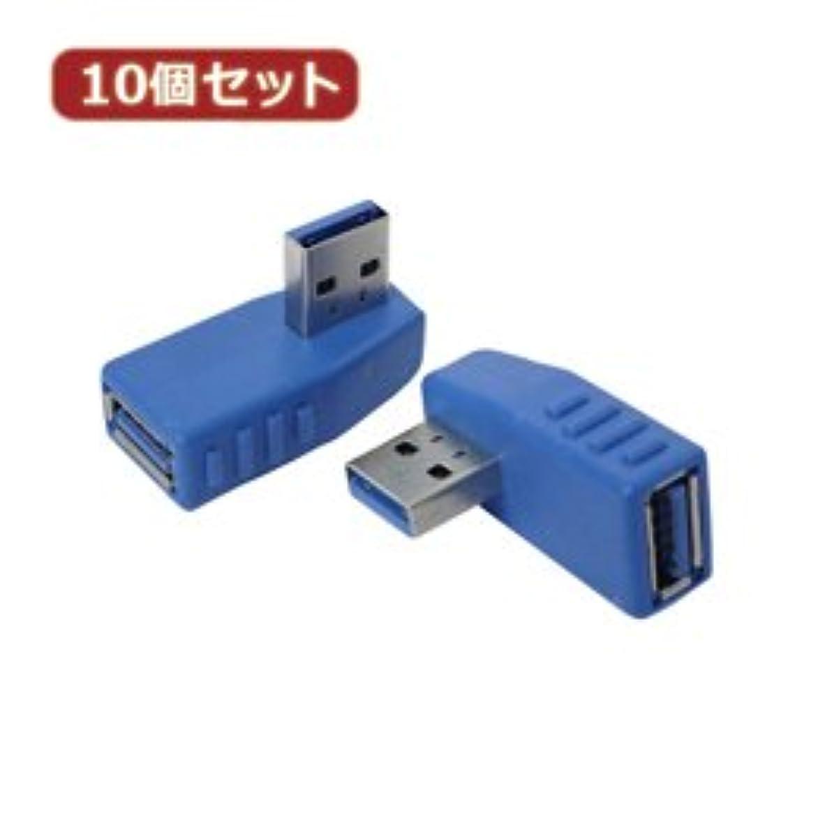 不安定な偽善者評判【まとめ 2セット】 変換名人 10個セット 変換プラグ USB3.0 A左L型 USB3A-LLX10