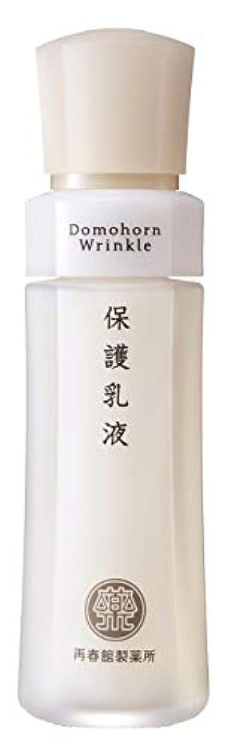 増幅さておき安息再春館製薬所 ドモホルンリンクル 保護乳液 約70日分 乳液 保湿