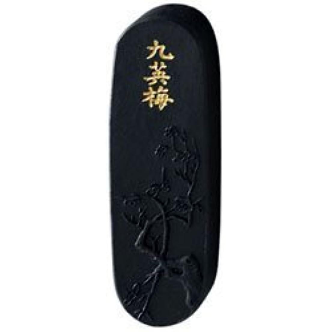 トリプル合金デマンド青墨 九英梅 (青墨水墨画用) 0.8丁型