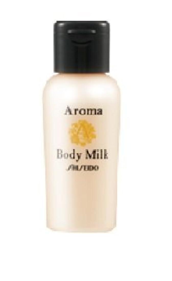 最愛の素晴らしいですオール資生堂ジアメニティ 30ml ミニボトル アロマ ボディミルク 50本