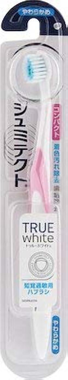 【まとめ買い】シュミテクトトゥルーホワイトハブラシコンパクト1本 ×3個