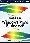 トレーニングDVD誰でもわかるWindows Vista Business版