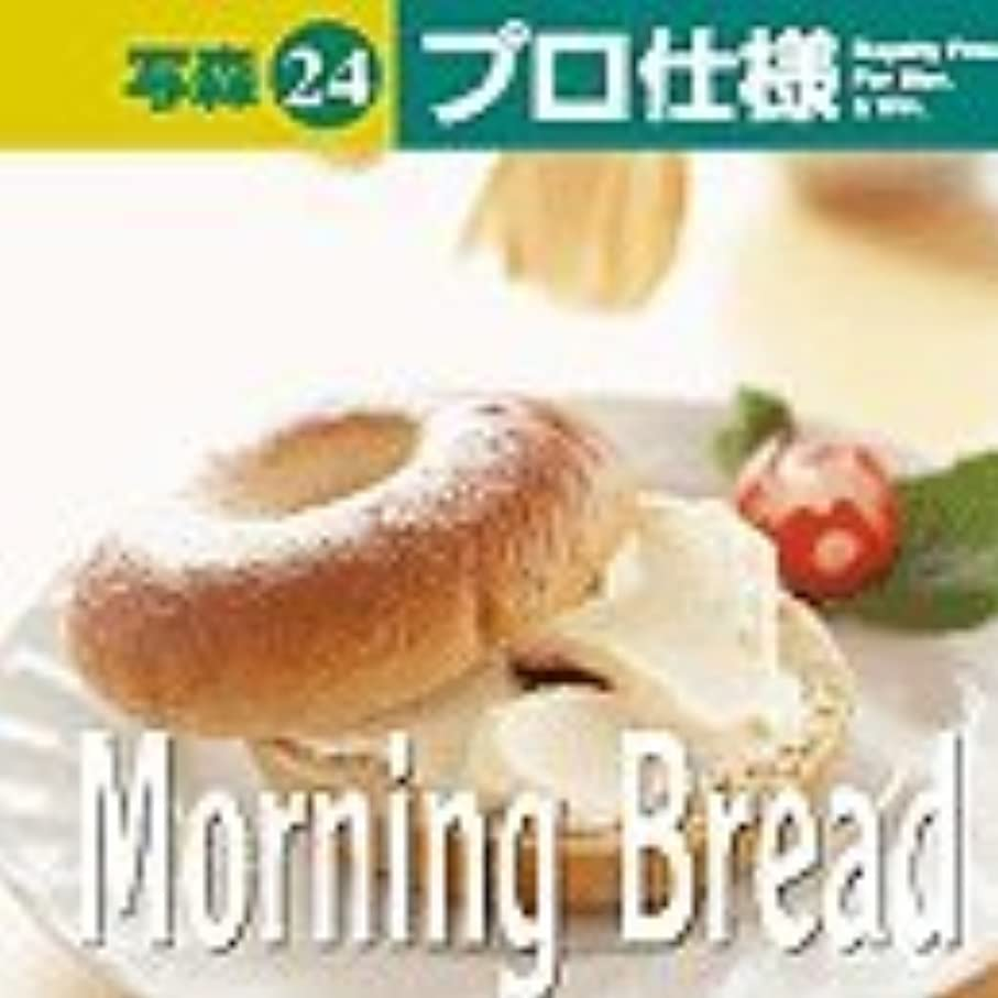 写森プロ仕様 Vol.24 Morning Bread