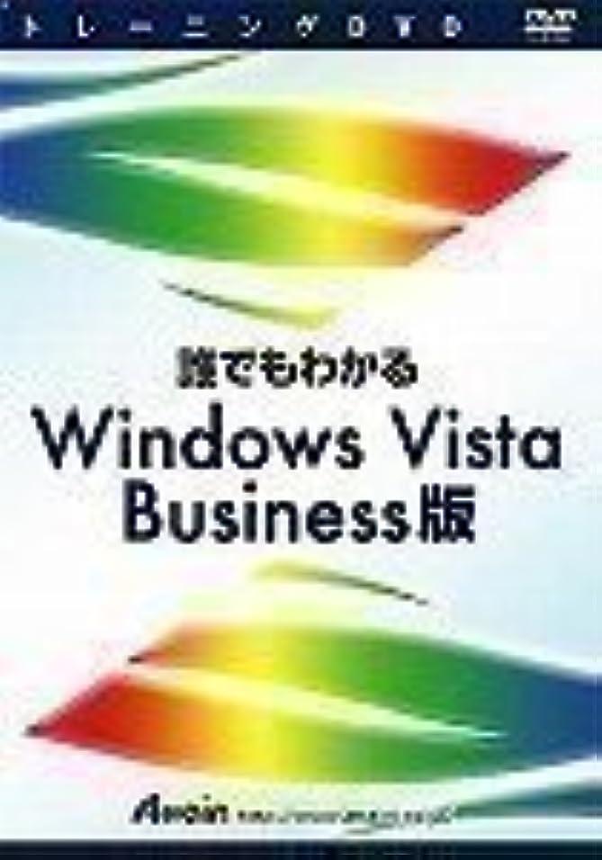 避ける病成功したトレーニングDVD誰でもわかるWindows Vista Business版