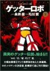 ゲッターロボ (1) (Action comics―ゲッターロボ・サーガ)