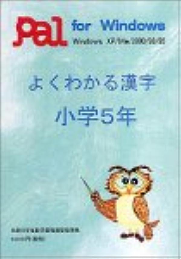 目的冷凍庫バケツよくわかる漢字 小学5年