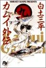 カムイ外伝 (9) (小学館文庫)の詳細を見る
