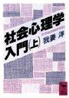 社会心理学入門〈上〉 (講談社学術文庫)