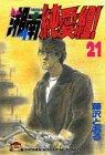 湘南純愛組! (21) (講談社コミックス―Shonen magazine comics (2102巻))