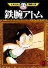 鉄腕アトム(13) (手塚治虫漫画全集)の詳細を見る