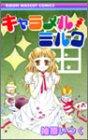 キャラメル・ミルク (りぼんマスコットコミックス)