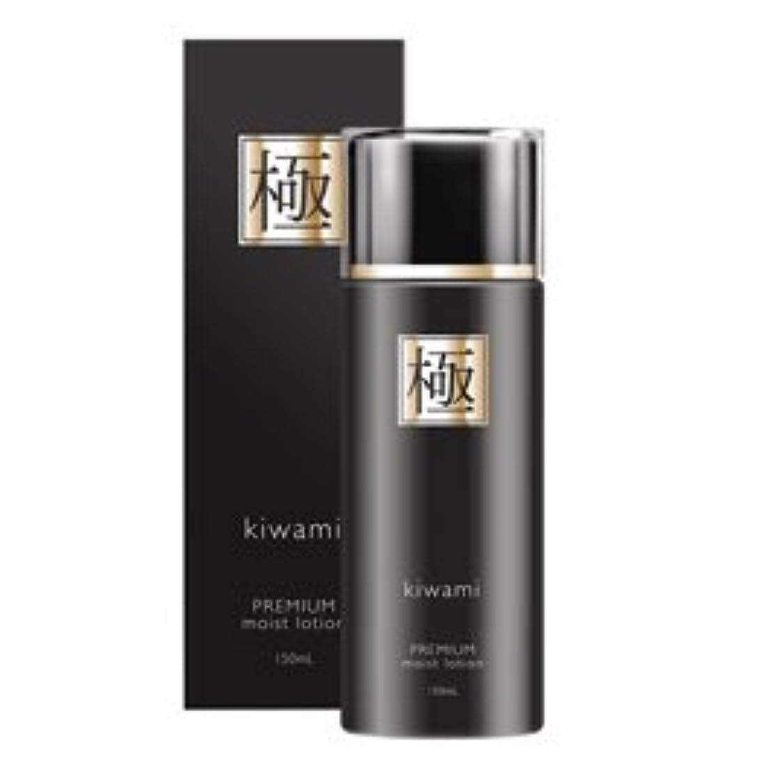 【まとめ 4セット】 極 プレミアムモイストローション premium moist lotion