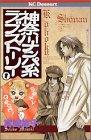 神奈川ナンパ系ラブストーリー(1) (KC デザート)