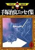 別巻10 手塚治虫エッセイ集(4) (手塚治虫漫画全集)