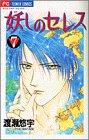 妖しのセレス―天空お伽草子 (7) (少コミフラワーコミックス)