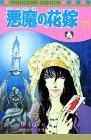 悪魔の花嫁 7 (プリンセスコミックス)