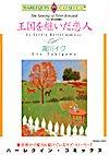 王国を継いだ恋人-バロン家の恋物語IV (エメラルドコミックス ハーレクインシリーズ)