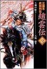 三国志武将列伝趙雲伝〈2〉天翔の騎士 (歴史ポケットシリーズ)