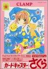 カードキャプターさくら 新装版(10) (Kodansha comics) 画像