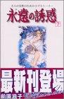 永遠の誘惑(7) (BE LOVE KC)