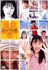 ザ・コンプリートBOX 沢井美優 Me & You [DVD]