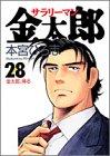 サラリーマン金太郎 (28) (ヤングジャンプ・コミックス)