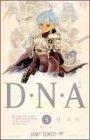 D・N・A2 第5巻