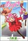ありさ2 角川コミックス・エースの詳細を見る