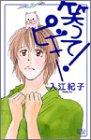 笑って!ピギー / 入江 紀子 のシリーズ情報を見る