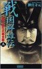 戦国群雄伝〈5〉驍将・蒲生氏郷勇躍 (歴史群像新書)