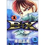 B'TX ビートエックス 1 (ホーム社漫画文庫)