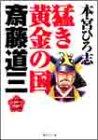 猛き黄金の国 斎藤道三 3 (集英社文庫(コミック版))