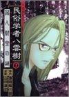 ミステリー民俗学者八雲樹 7 (ヤングジャンプコミックス)