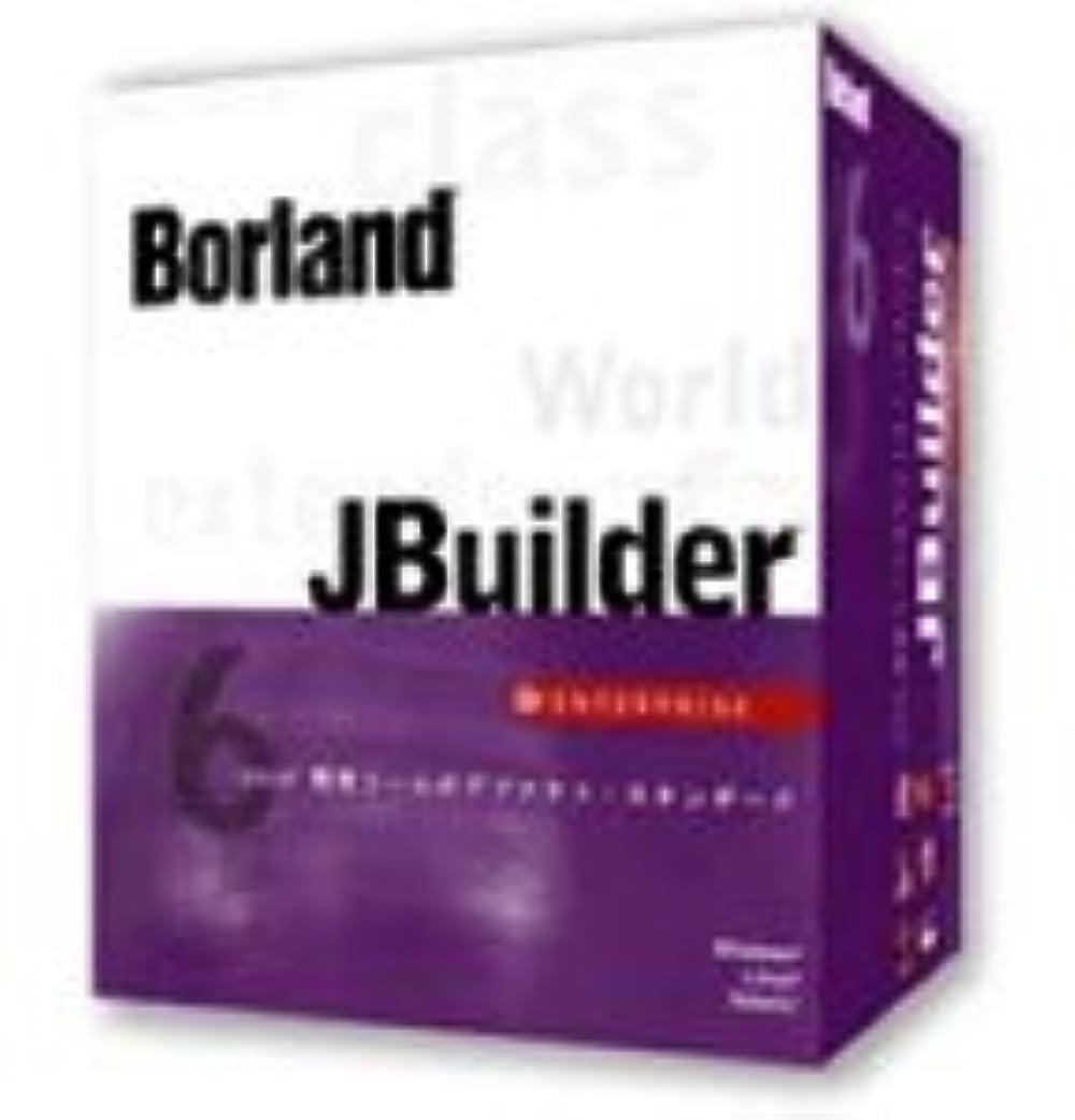 市の花お客様カフェBorland JBuilder 6.0 Enterprise アカデミックパック