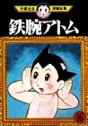 鉄腕アトム(16) (手塚治虫漫画全集 (236))