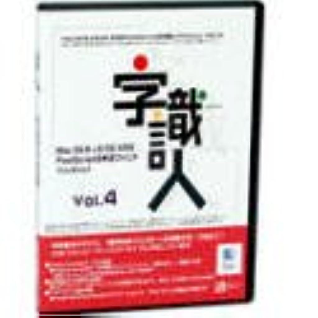 脇に忌まわしい予報Mac OS X対応「字識人」Vol.4(一書体選択版)