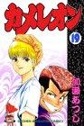 カメレオン (19) (講談社コミックス (1984巻))