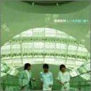 レールのない空へ(初回生産限定盤)(DVD付)