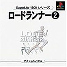 ロードランナー2 SuperLite 1500シリーズ