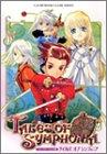 テイルズオブシンフォニア―プレイステーション2版 (Vジャンプブックス―ゲームシリーズ)