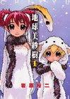 地球美紗樹 (1) (角川コミックス・エース)の詳細を見る