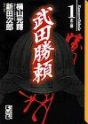 武田勝頼(1) (講談社漫画文庫)