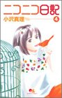 ニコニコ日記 (4) (クイーンズコミックス―コーラス)